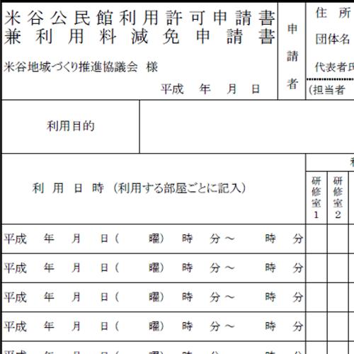 各種申請書