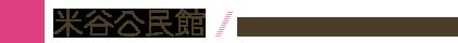 米谷公民館|米谷地域づくり推進協議会|宮城県登米市東和町
